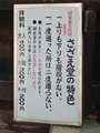 yamadera387 18 14-09_R600.jpg